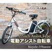 電動自転車 22インチ 電動アシスト自転車358 (電気自...