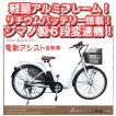 電動自転車 26インチ 電動アシスト自転車454 (電気自...