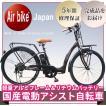 電動アシスト自転車456 電動自転車 26インチ シマノ製6段変速機 & 軽量リチウムバッテリー & アルミフレーム 型式認定モデル