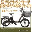 【送料無料】電動自転車 20インチ 電動アシスト自転車...