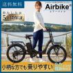 電動自転車 電動アシスト自転車459 子供乗せ装着可能 ...