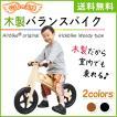 木製バランスバイク キッズバイク 子供用自転車 ラン...