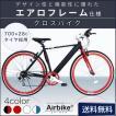 クロスバイク シマノ製7段変速 エアロフレーム採用 70...