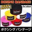 ボクシングバンテージ 伸縮素材 2個組み EasyChange ...