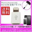 【送料無料】iPhone6s iPhone6 iPad mini対応 Micro USB変換アダプタ
