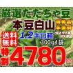枝豆 厳選・特秀品だだちゃ豆 本豆白山 1.2キロ箱 手選別・大粒2粒さや95%保証
