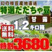 枝豆 特選・秀品 だだちゃ豆 甘 露 1.2キロ箱・超特価