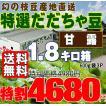 枝豆 特選・秀品 だだちゃ豆 甘 露 1.8キロ箱・超特価