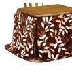 ハイタイプ/ダイニングこたつ布団 小型長方形90×75巾コタツ用 パール ダークブラウン色植物柄90角 高脚用薄掛け布団