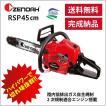 チェンソー (ゼノア) GZ4350EZ RSP プロ用チェンソー45cm/18インチ