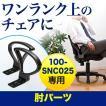 オフィスチェア用 肘パーツ 100-SNC025シリーズ オプ...