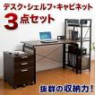 パソコンデスク セット  幅120cm シンプル デスク キャビネット(即納)