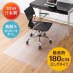 チェアマット フロアマット 半透明 180×90cm フローリング 保護(即納)