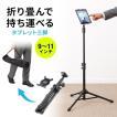 iPad スタンド アーム 折りたたみ iPad Ari、9から10インチ対応