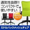 オフィスチェア 事務椅子 学習椅子 メッシュ 肘付き 肘掛け キャスター付