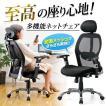 オフィスチェア 椅子 チェアー(即納)
