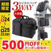 ビジネスバッグ 3WAY 大容量 メンズ 通勤 2、3日出張 ビジネスバック(即納)