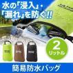 ドライバッグ 防水バッグ スタッフバッグ 簡易防水 2L