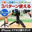 iPhone 三脚 スタンド Android ビデオ(即納)