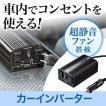 インバーター 車用 カー 12V シガーソケット コンセント 車載用品(即納)