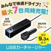 カーチャージャー シガーソケット USB 充電器 iPhone スマホ 車載 車載用品(即納)