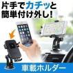 スマホホルダー 車載 スマホスタンド 車載ホルダー iPhone 車 車載用品(即納)