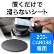 200-CAR038専用すべり止めシート スマートフォンホルダー iPhone スマートキー対応 車載 日本製 スマホホルダー 車載用品(即納)