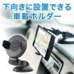 スマホホルダー 車載 ホルダー iPhone 吸盤式 カーホルダー スマホスタンド 車載用品(即納)