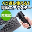 電動エアダスター 充電式 ガス不使用 逆さ使用対応 PC...