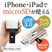 iPhone iPad対応microSDカードリーダー Lightning/USB...