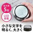 ルーペ 拡大鏡 デスクルーペ LEDライト 5倍 虫眼鏡(即納)