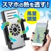 スマホ 冷却 クーラー iPhone スタンド 充電 バッテリー内蔵(即納)
