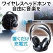 ワイヤレスヘッドホン テレビ対応 高音質 置くだけ充電 最大25m 連続10時間(即納)