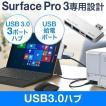 Surface専用USB3.0ハブ Surface Pro 3 キーボード接続 USB給電ポート付 バスパワー(即納)