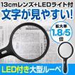 ルーペ 手持ち 拡大鏡 LEDライト付 1.8倍&5倍(即納)
