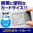 ルーペ カード 名刺型拡大鏡 LEDライト付 2.5倍(即納)