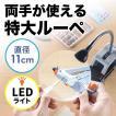 スタンドルーペ 拡大鏡 LEDライト付き クリップ対応 レンズ径11cm(即納)