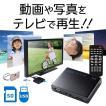メディアプレーヤー MP4/FLV/MOV対応 USBメモリ/SDカ...