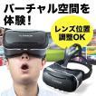 VRゴーグル 3D VR iPhone スマホ BOX ヘッドセット(即納)