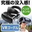 VRゴーグル VRメガネ iPhone  Android スマホ VR ヘッドセット 3D(即納)