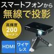 プロジェクター 小型 モバイルプロジェクター 本体 HDMI スマホ(即納)