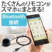 学習リモコン スマートフォン Bluetooth 家電 スマー...