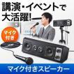 スピーカー 拡声器 イベント用 マイクセット アンプ内蔵(即納)