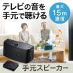 テレビ用スピーカー テレビ スピーカー 手元スピーカー ワイヤレス TV用 スピーカー 補聴(即納)