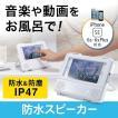 防水スピーカー お風呂でスマホ お風呂スピーカー iPhone(即納)