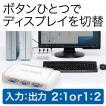 ディスプレイ切替器 2ポート モニター 切替器 VGA モ...