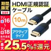 HDMIケーブル 10m 高品質 アクティブ 正規認証品(即納)