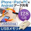 iPhone USBメモリ 128GB Lightning microUSB Gmobi iStickPro 3.0 マイクロUSB(即納)