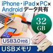 iPhone USBメモリ iPad Lightning micro USB 3.0 大容量 32GB