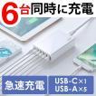USB充電器 スマホ 充電器 6ポートType Cポート 急速充電 iPhone iPad ACアダプター(即納)